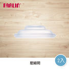 【FARLIN】吸乳器配件 壓縮閥(一組...