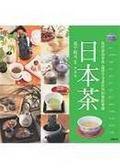 (二手書)日本茶