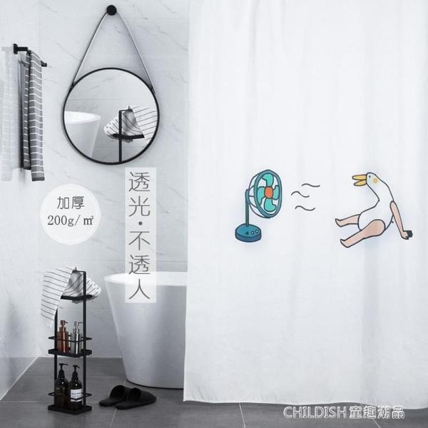 浴室簾 北歐可愛簡約卡通浴簾套裝防水防黴加厚清新衛生間浴室隔斷簾 童趣潮品