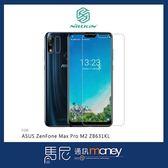 NILLKIN Amazing H 防爆鋼化玻璃貼/ASUS ZenFone Max Pro M2 ZB631KL/螢幕保護貼【馬尼】