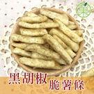 黑胡椒脆薯條 【菓青市集】...