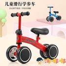 兒童滑行車平衡車四輪溜溜車寶寶學步車無腳踏助步車【淘嘟嘟】