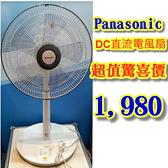 超值新品Panasonic國際牌 14吋 DC直流電風扇 F-S14KM 微電腦3段速度