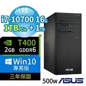 【南紡購物中心】ASUS 華碩 Q470 商用電腦 i7-10700/16G/1TB+1TB/T400/Win10專業版/3Y