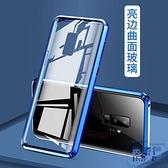 亮邊雙面玻璃三星S9手機殼磁吸S8透明殼防摔S1全包金屬0保護套【英賽德3C數碼館】