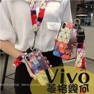 菱格幾何 Vivo X60 X50 X50 Pro 5G 復古格子 個性腕帶殼 彩色菱格 軟殼 防摔 保護套 手機殼