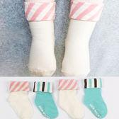 韓國簡約反折條紋止滑短襪 童襪 反折襪
