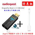 優惠組【A Shop】Audioquest Dragonfly v1.5 黑色版 USB DAC耳機擴大機+ USB-C 對 USB 轉接器