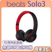 Beats Solo3 Wireless 藍芽耳機 十周年紀念版 - 桀驁黑紅,分期0利率,APPLE公司貨