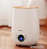空氣淨化器 康佳加濕器家用靜音臥室大容量霧量孕婦嬰兒凈化空氣小型香薰噴霧