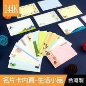 珠友 NA-20016-3 144K名片卡內頁/名片卡/MEMO小賀卡-生活小品