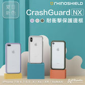 新色 犀牛盾 iPhone X Xs MAX XR 7 8 4.7 5.5 CrashGuard NX 耐衝擊 邊框