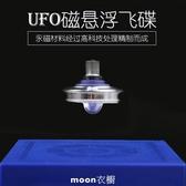 陀螺 【現貨】磁懸浮飛碟陀螺儀器永動機高科技反重力磁力懸空陀螺兒童益智玩具