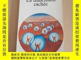 二手書博民逛書店La罕見dimension cachée(法語原版)Y20807