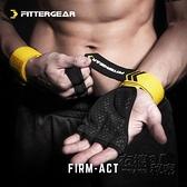 FitterGear健身帶護腕手套護手掌防滑耐磨透氣防起繭深蹲硬拉護具 雙十二全館免運