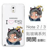 [Samsung Note 2 / 3] 貼玻璃系列 防刮壓克力 客製化手機殼 EXO 奶包 白白 燦燦 嘟嘟 開開 勉勉