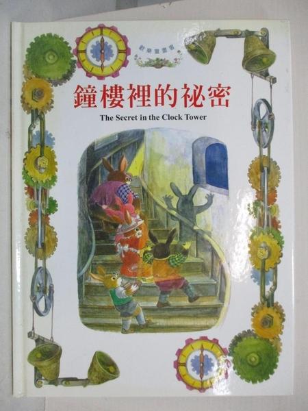 【書寶二手書T2/少年童書_JKF】鐘樓裡的祕密_張哲銘