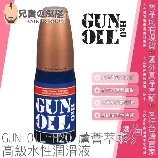 ●118ml● 美國 Empowered Products GUN OIL H2O 高級水性潤滑液 添加蘆薈萃取蘊含人蔘萃取與瓜拿納萃取