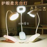 學生台燈 新款鑽石鏤空喇叭夾子燈觸摸三擋調光LED台燈USB充電學生閱讀台燈 珍妮寶貝
