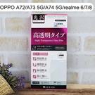 【ACEICE】鋼化玻璃保護貼 OPPO A72/A73 5G/A74 5G/realme 6/realme 7/realme 8(6.5吋)