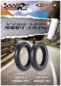 機車兄弟【瑪吉斯MAXXIS MA-R1 140/70-17TL 66H 輪胎】
