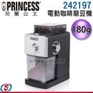 【信源電器】180g【Princess荷蘭公主 電動咖啡磨豆機】242197