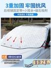 汽車遮陽擋簾車窗防曬隔熱神器遮光板前擋風玻璃罩車內前擋光擋布【風鈴之家】