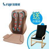 ◤買就送休閒椅◢FUJI 3D巧折按摩椅墊 FG-636