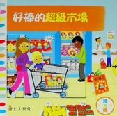 【上人】好棒的超級市場(推拉書)【英國 Campbell 好奇寶寶 推 拉 搖 轉 書 操作 玩具 書