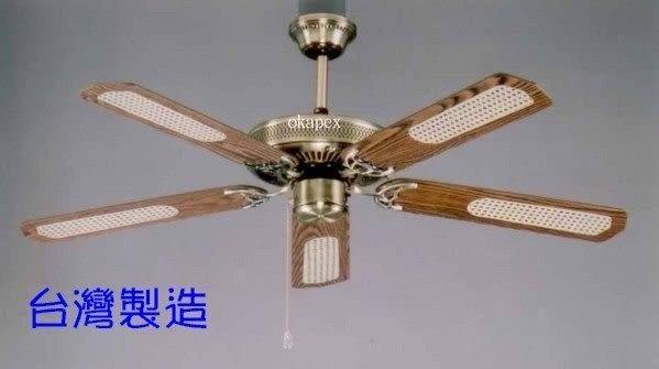 【燈王的店】《台灣製燈王強風吊扇》52吋凡地歐吊扇(可正反轉)(馬達保固十年) ☆S1001