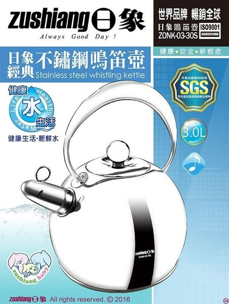 淘禮網 ZONK-03-30S 日象經典不鏽鋼鳴笛壺(3.0L)