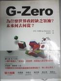 【書寶二手書T2/政治_MCL】G-Zero:為什麼世界政經缺乏領袖?未來何去何從_伊恩布雷默