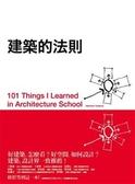 (二手書)建築的法則:101個看懂建築,讓生活空間更好的黃金法則