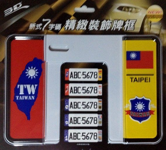 車之嚴選 cars_go 汽車用品【5043】3D新式7字碼 汽車精緻車牌左右裝飾框(7碼專用)-五種國家圖案選擇