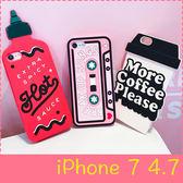 【萌萌噠】iPhone 7  (4.7吋) 歐美創意 辣椒醬咖啡複古磁帶保護殼 全包矽膠軟殼 手機殼 手機套