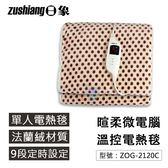 【日象】暄柔微電腦溫控電熱毯 七段恆溫 可水洗 除溼暖被 保暖 熱敷墊 加熱墊 ZOG-2120C