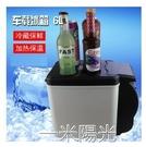 7.5L車載冰箱迷你冷藏 6L車載冷暖箱電子加熱車用冰箱保溫 一米陽光