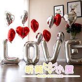 結婚婚禮婚房布置求婚現場創意生日派對裝飾LOVE鋁膜告白氣球套餐