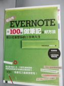 【書寶二手書T4/電腦_YFP】Evernote 100個做筆記的好方法_異塵行者