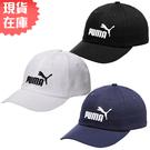 【現貨】PUMA 基本系列 老帽 棒球帽 帽子 黑/白/藍【運動世界】05291909 / 05291910 / 05291918
