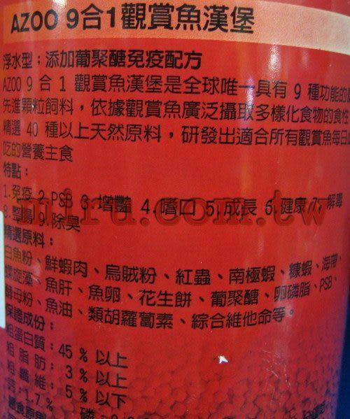 【西高地水族坊】AZOO 9合1觀賞魚漢堡 (330ml)(小粒)