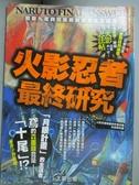 【書寶二手書T1/漫畫書_JCQ】火影忍者最終研究_林宜錚