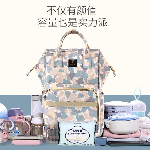 凌詩媽咪包2021新款時尚女母嬰包雙肩手提多功能大容量媽媽包外出 【端午節特惠】