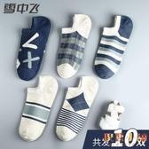 10雙裝 襪子男短襪潮薄款透氣防臭吸汗棉襪短筒船襪【倪醬小舖】