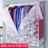 防塵罩 全封閉衣服防塵罩透明衣物掛式防塵袋家用西裝套子大衣收納掛衣袋