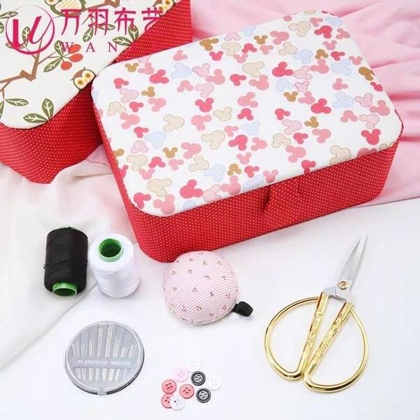 家用可愛針線盒套裝便攜式多功能針線包縫紉針線手縫針女學生宿舍 亞斯藍