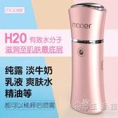 補水儀納米噴霧器小型隨身便攜冷噴美容儀女面部保濕加濕蒸臉神器聖誕節