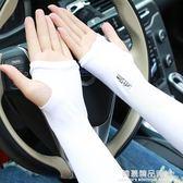 冰袖男士防曬女冰絲袖套護手臂夏季戶外運動騎行開車防紫外線遮陽