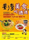 書臺灣美食吃透透:排到腿痠也要吃,運將 的TOP100  小吃