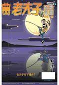 老夫子哈燒漫畫臺灣版第七十二集 回眸一笑